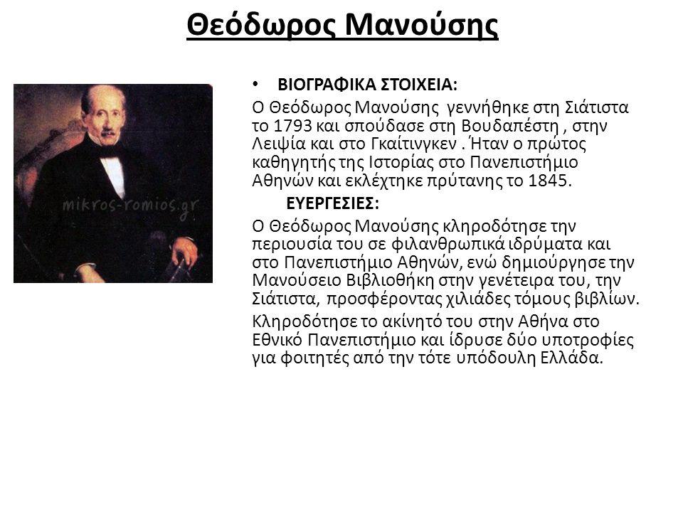 Θεόδωρος Μανούσης ΒΙΟΓΡΑΦΙΚΑ ΣΤΟΙΧΕΙΑ: Ο Θεόδωρος Μανούσης γεννήθηκε στη Σιάτιστα το 1793 και σπούδασε στη Βουδαπέστη, στην Λειψία και στο Γκαίτινγκεν