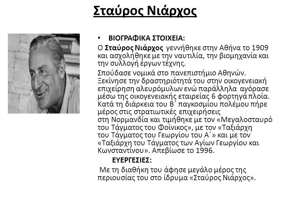 Σταύρος Νιάρχος ΒΙΟΓΡΑΦΙΚΑ ΣΤΟΙΧΕΙΑ: Ο Σταύρος Νιάρχος γεννήθηκε στην Αθήνα το 1909 και ασχολήθηκε με την ναυτιλία, την βιομηχανία και την συλλογή έργ