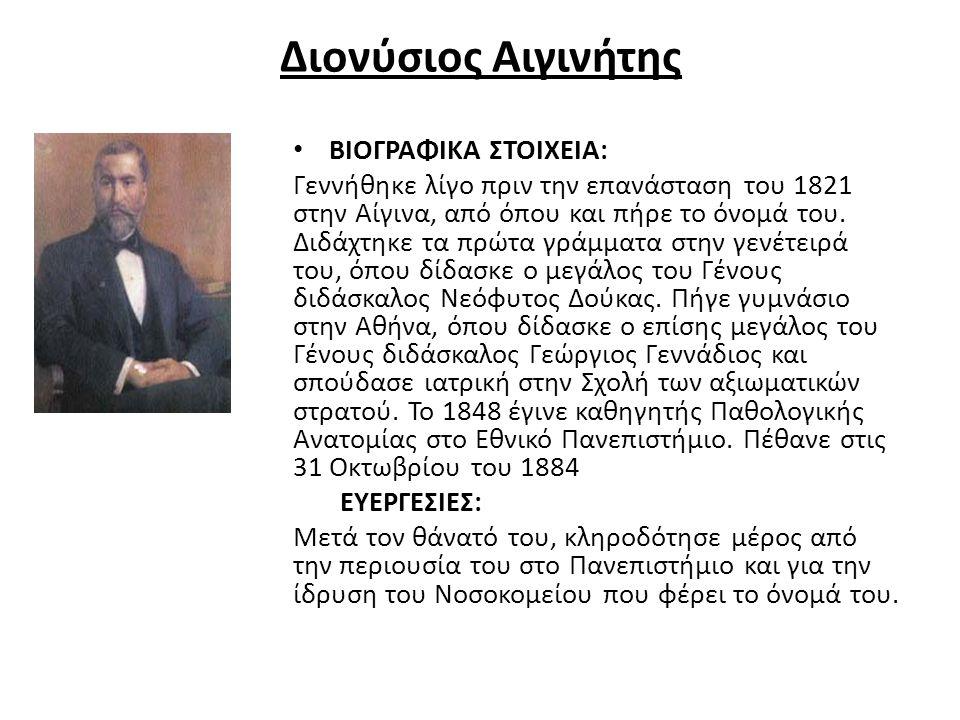 Διονύσιος Αιγινήτης ΒΙΟΓΡΑΦΙΚΑ ΣΤΟΙΧΕΙΑ: Γεννήθηκε λίγο πριν την επανάσταση του 1821 στην Αίγινα, από όπου και πήρε το όνομά του. Διδάχτηκε τα πρώτα γ