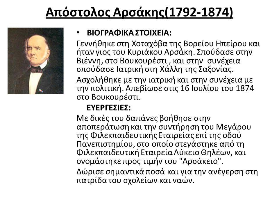 Απόστολος Αρσάκης(1792-1874) ΒΙΟΓΡΑΦΙΚΑ ΣΤΟΙΧΕΙΑ: Γεννήθηκε στη Χοταχόβα της Βoρείου Ηπείρου και ήταν γιος του Κυριάκου Αρσάκη. Σπούδασε στην Βιέννη,