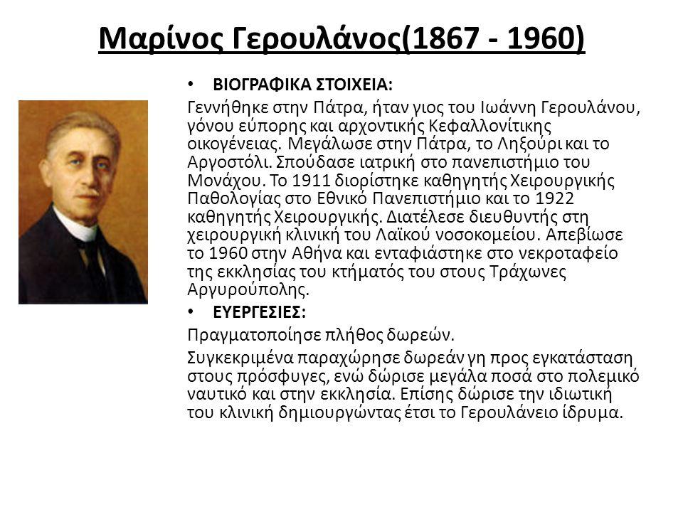 Μαρίνος Γερουλάνος(1867 - 1960) ΒΙΟΓΡΑΦΙΚΑ ΣΤΟΙΧΕΙΑ: Γεννήθηκε στην Πάτρα, ήταν γιος του Ιωάννη Γερουλάνου, γόνου εύπορης και αρχοντικής Κεφαλλονίτικη