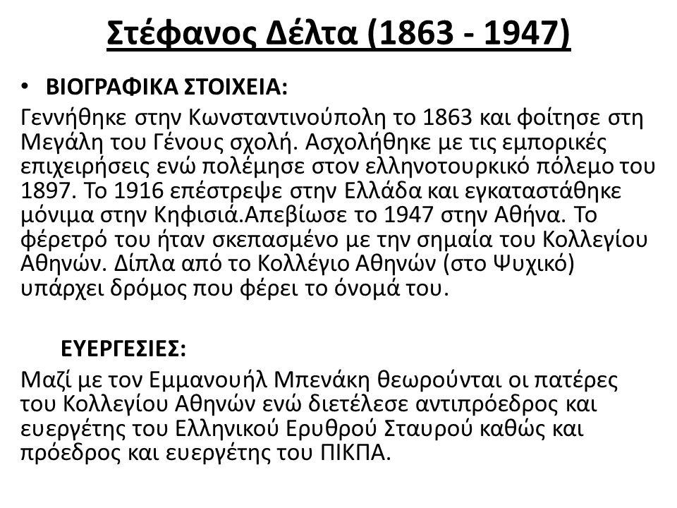 Στέφανος Δέλτα (1863 - 1947) ΒΙΟΓΡΑΦΙΚΑ ΣΤΟΙΧΕΙΑ: Γεννήθηκε στην Κωνσταντινούπολη το 1863 και φοίτησε στη Μεγάλη του Γένους σχολή. Ασχολήθηκε με τις ε