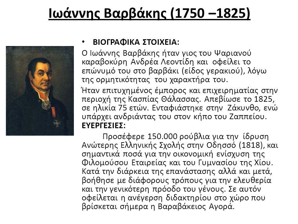 Ιωάννης Βαρβάκης (1750 –1825) ΒΙΟΓΡΑΦΙΚΑ ΣΤΟΙΧΕΙΑ: Ο Ιωάννης Βαρβάκης ήταν γιος του Ψαριανού καραβοκύρη Ανδρέα Λεοντίδη και οφείλει το επώνυμό του στο