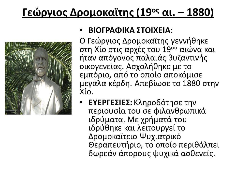 Γεώργιος Δρομοκαϊτης (19 ος αι. – 1880) ΒΙΟΓΡΑΦΙΚΑ ΣΤΟΙΧΕΙΑ: Ο Γεώργιος Δρομοκαϊτης γεννήθηκε στη Χίο στις αρχές του 19 ου αιώνα και ήταν απόγονος παλ