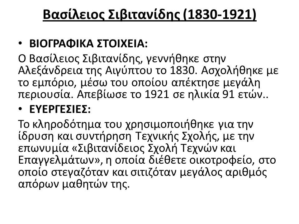 Βασίλειος Σιβιτανίδης (1830-1921) ΒΙΟΓΡΑΦΙΚΑ ΣΤΟΙΧΕΙΑ: Ο Βασίλειος Σιβιτανίδης, γεννήθηκε στην Αλεξάνδρεια της Αιγύπτου το 1830. Ασχολήθηκε με το εμπό