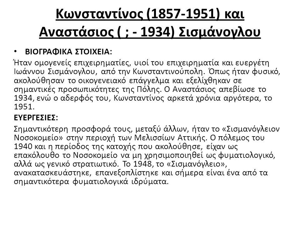 Κωνσταντίνος (1857-1951) και Αναστάσιος ( ; - 1934) Σισμάνογλου ΒΙΟΓΡΑΦΙΚΑ ΣΤΟΙΧΕΙΑ: Ήταν ομογενείς επιχειρηματίες, υιοί του επιχειρηματία και ευεργέτ
