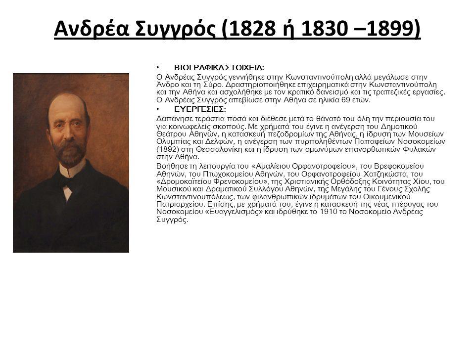 Ανδρέα Συγγρός (1828 ή 1830 –1899) ΒΙΟΓΡΑΦΙΚΑ ΣΤΟΙΧΕΙΑ: Ο Ανδρέας Συγγρός γεννήθηκε στην Κωνσταντινούπολη αλλά μεγάλωσε στην Άνδρο και τη Σύρο. Δραστη