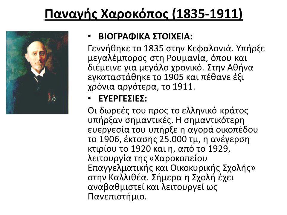 Παναγής Χαροκόπος (1835-1911) ΒΙΟΓΡΑΦΙΚΑ ΣΤΟΙΧΕΙA: Γεννήθηκε το 1835 στην Κεφαλονιά. Υπήρξε μεγαλέμπορος στη Ρουμανία, όπου και διέμεινε για μεγάλο χρ