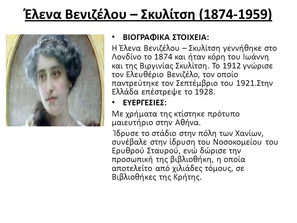 Έλενα Βενιζέλου – Σκυλίτση (1874-1959) ΒΙΟΓΡΑΦΙΚΑ ΣΤΟΙΧΕΙΑ: Η Έλενα Βενιζέλου – Σκυλίτση γεννήθηκε στο Λονδίνο το 1874 και ήταν κόρη του Ιωάννη και τη