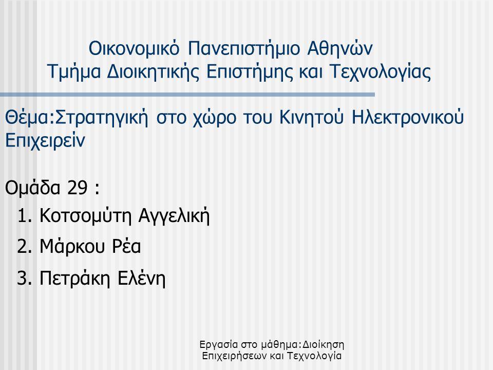 Εργασία στο μάθημα:Διοίκηση Επιχειρήσεων και Τεχνολογία Οικονομικό Πανεπιστήμιο Αθηνών Τμήμα Διοικητικής Επιστήμης και Τεχνολογίας Θέμα:Στρατηγική στο