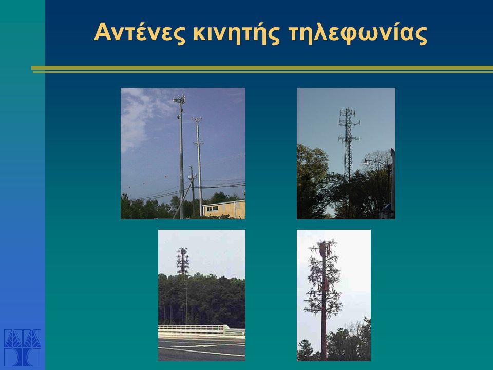 Κινητή Τηλεφωνία Οι σταθμοί Βάσης συνδέονται με ένα κέντρο με συνηθισμένα τηλεφωνικά καλώδια διαβιβάζουν στο κέντρο τις συνομιλίες που διενεργούνται από κάποιο κινητό τηλέφωνο στην κυψέλη τους λαμβάνουν από το κέντρο τις συνομιλίες που πρέπει να διαβιβάσουν σε κάποιο κινητό τηλέφωνο στην κυψέλη τους Κάθε πόλη έχει κέντρο μεταγωγής κινητού τηλεφώνου (Mobile Switching Center ή Mobile Telephone Switching Office - MTSO) Ελέγχει όλους τους σταθμούς Βάσης Ενώνει όλες τις κλήσεις στο σταθερό σύστημα τηλεφώνου
