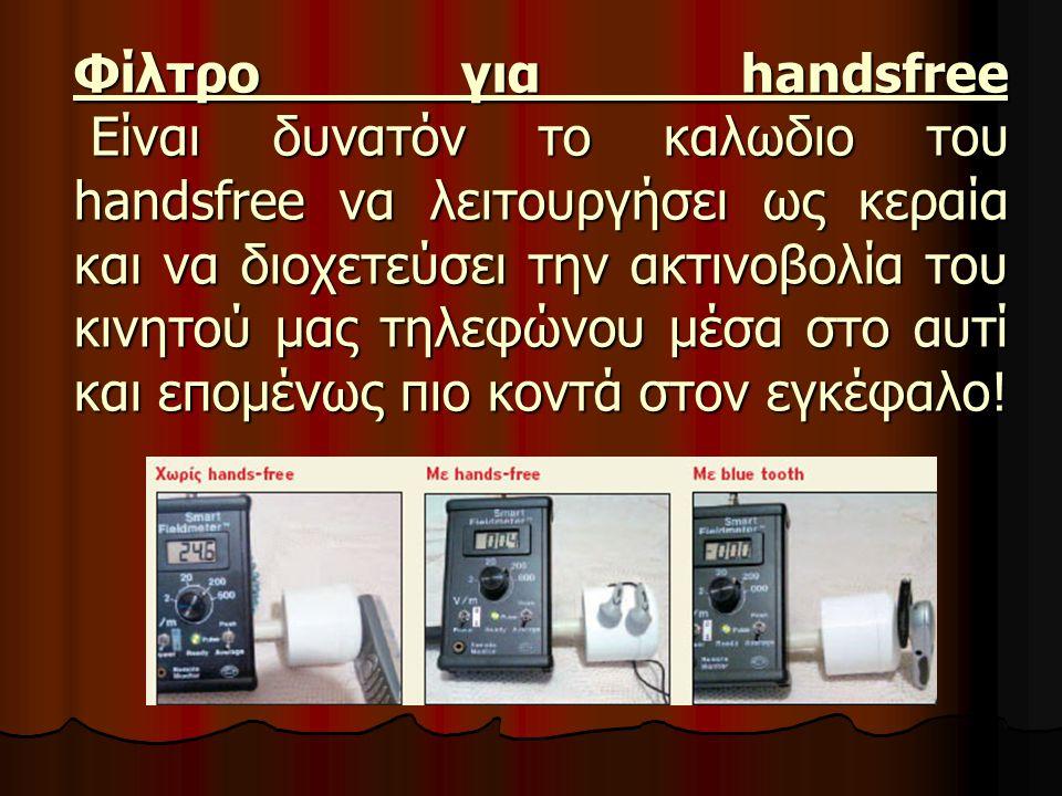 Φίλτρο για handsfree Είναι δυνατόν το καλωδιο του handsfree να λειτουργήσει ως κεραία και να διοχετεύσει την ακτινοβολία του κινητού μας τηλεφώνου μέσ