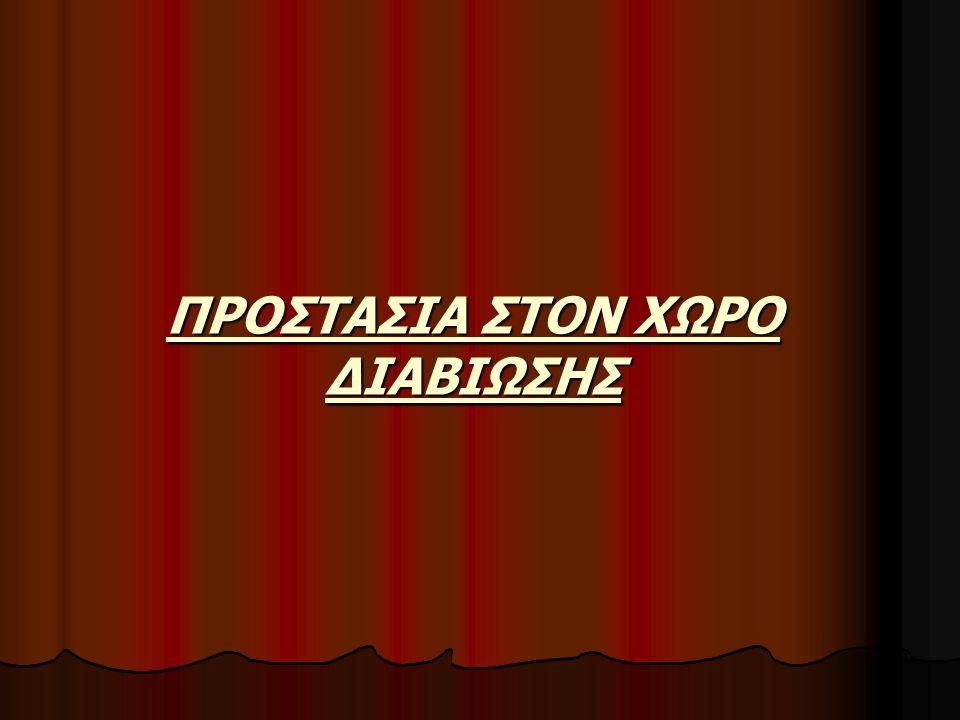 ΠΡΟΣΤΑΣΙΑ ΣΤΟΝ ΧΩΡΟ ΔΙΑΒΙΩΣΗΣ