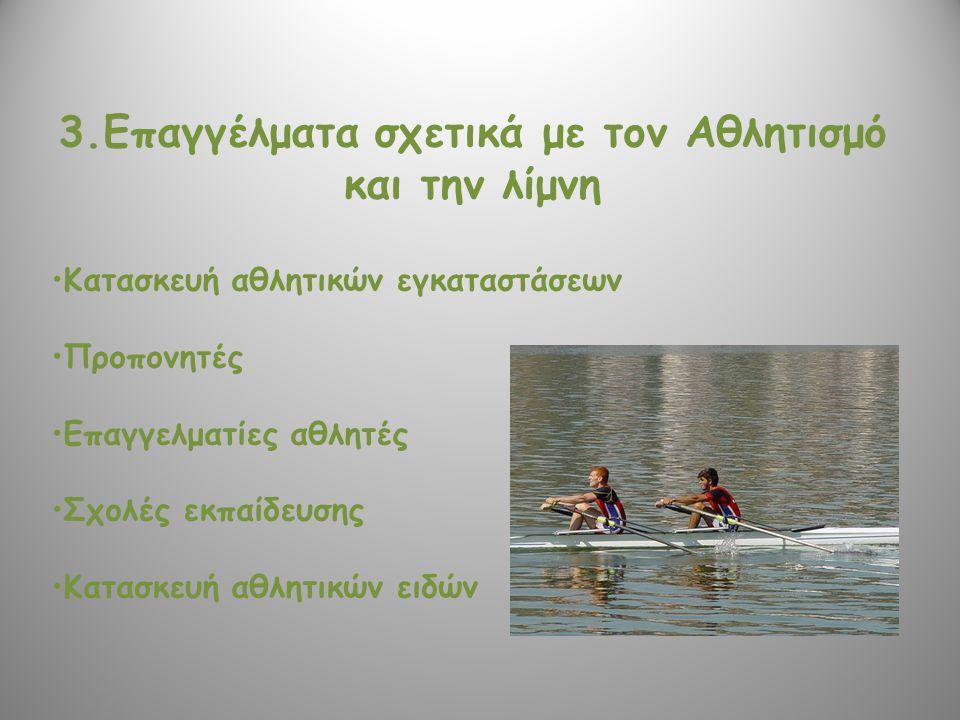 3.Επαγγέλματα σχετικά με τον Αθλητισμό και την λίμνη Κατασκευή αθλητικών εγκαταστάσεων Προπονητές Επαγγελματίες αθλητές Σχολές εκπαίδευσης Κατασκευή α