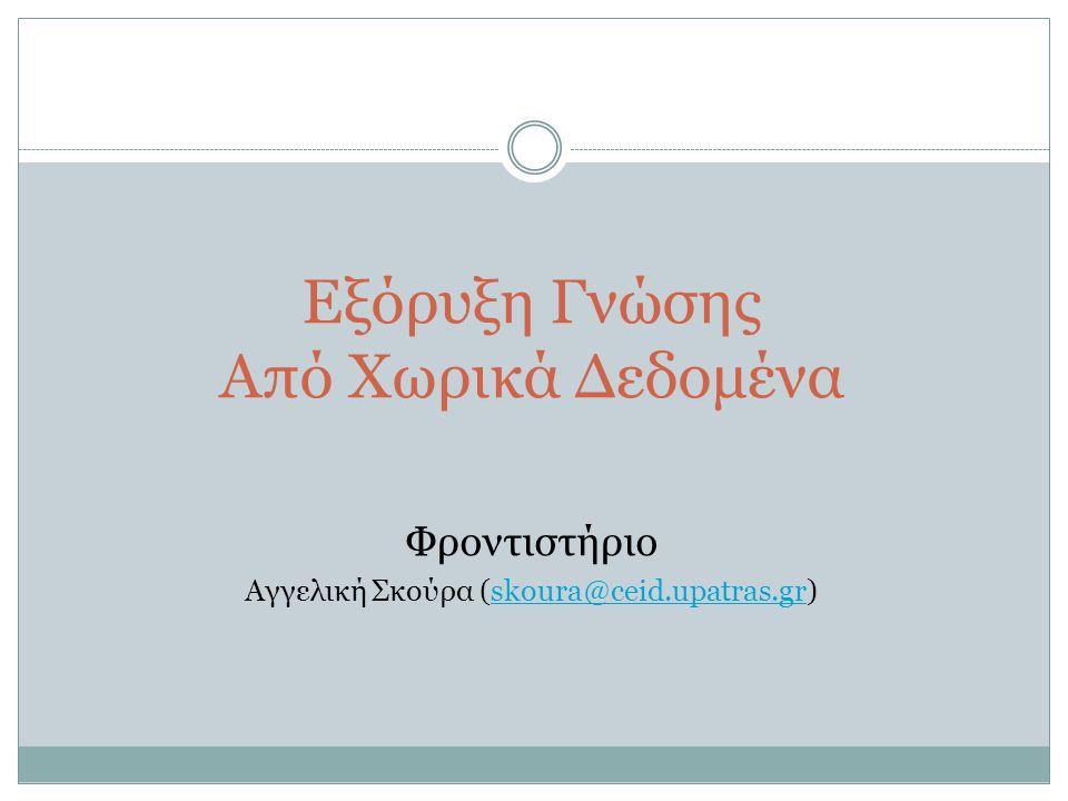 Εξόρυξη Γνώσης Από Χωρικά Δεδομένα Φροντιστήριο Αγγελική Σκούρα (skoura@ceid.upatras.gr)skoura@ceid.upatras.gr