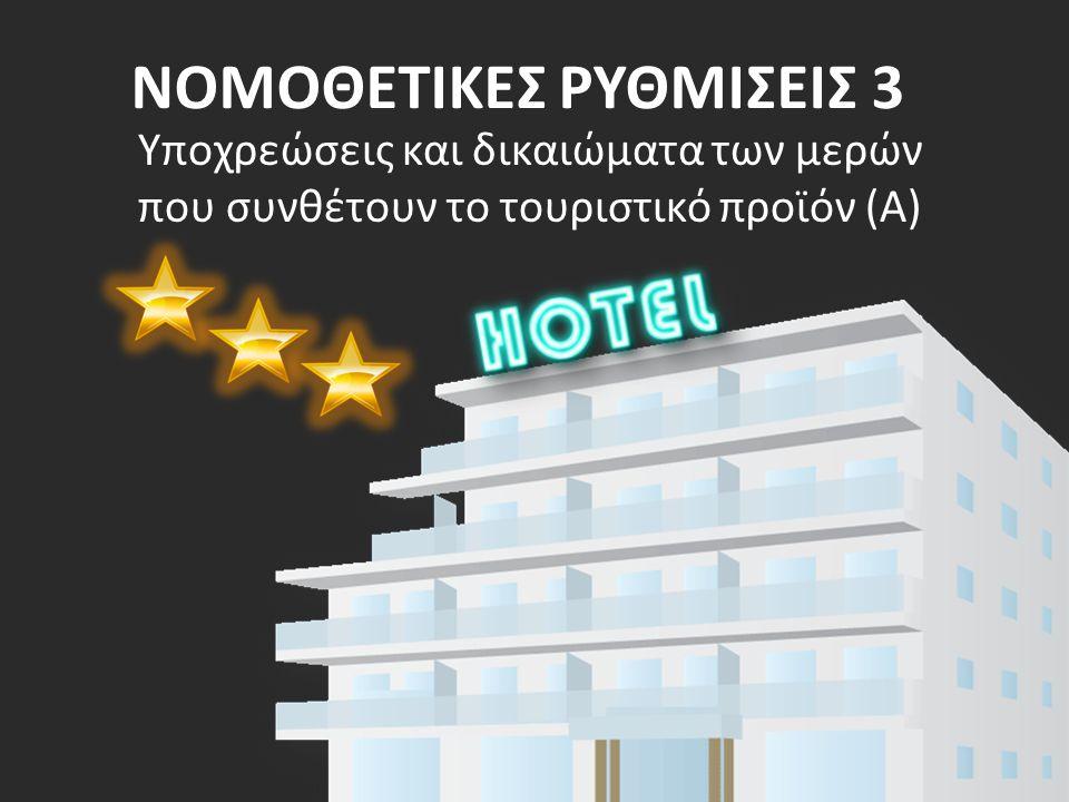 ΝΟΜΟΘΕΤΙΚΕΣ ΡΥΘΜΙΣΕΙΣ 3 Υποχρεώσεις και δικαιώματα των μερών που συνθέτουν το τουριστικό προϊόν (Α)