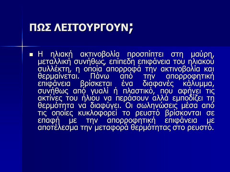 ΛΕΙΤΟΥΡΓΙΑ ΗΛΙΑΚΟΥ ΘΕΡΜΟΣΙΦΩΝΑ
