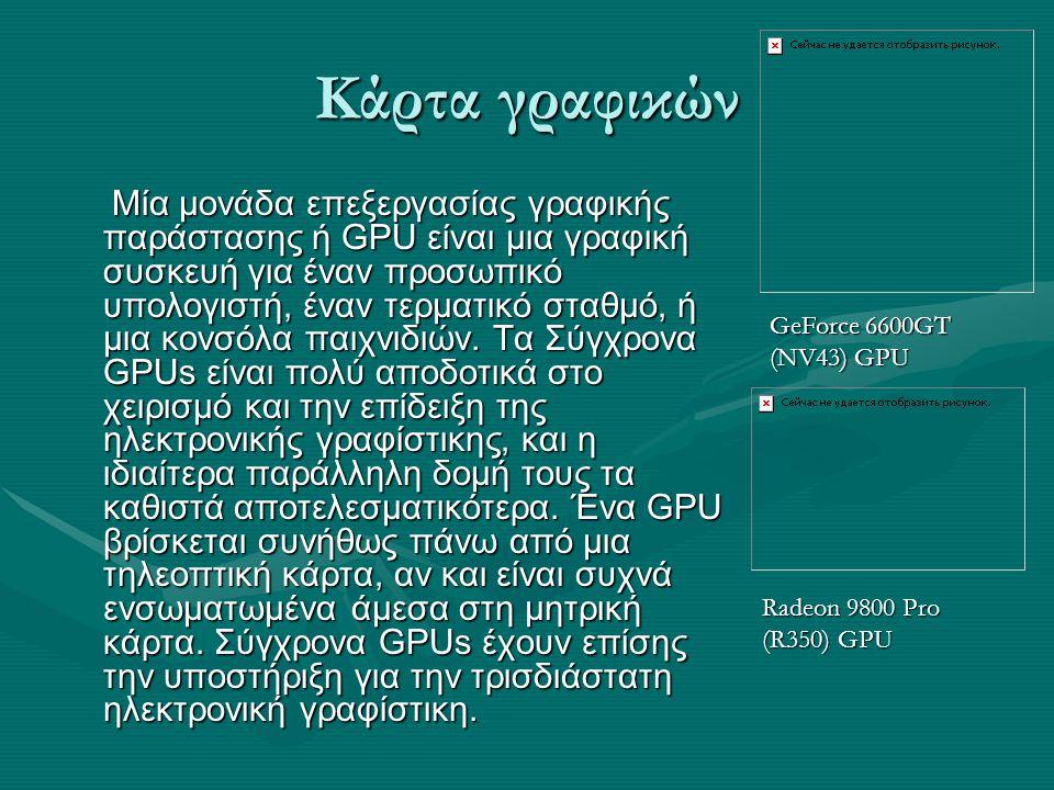 Κάρτα γραφικών Mία μονάδα επεξεργασίας γραφικής παράστασης ή GPU είναι μια γραφική συσκευή για έναν προσωπικό υπολογιστή, έναν τερματικό σταθμό, ή μια