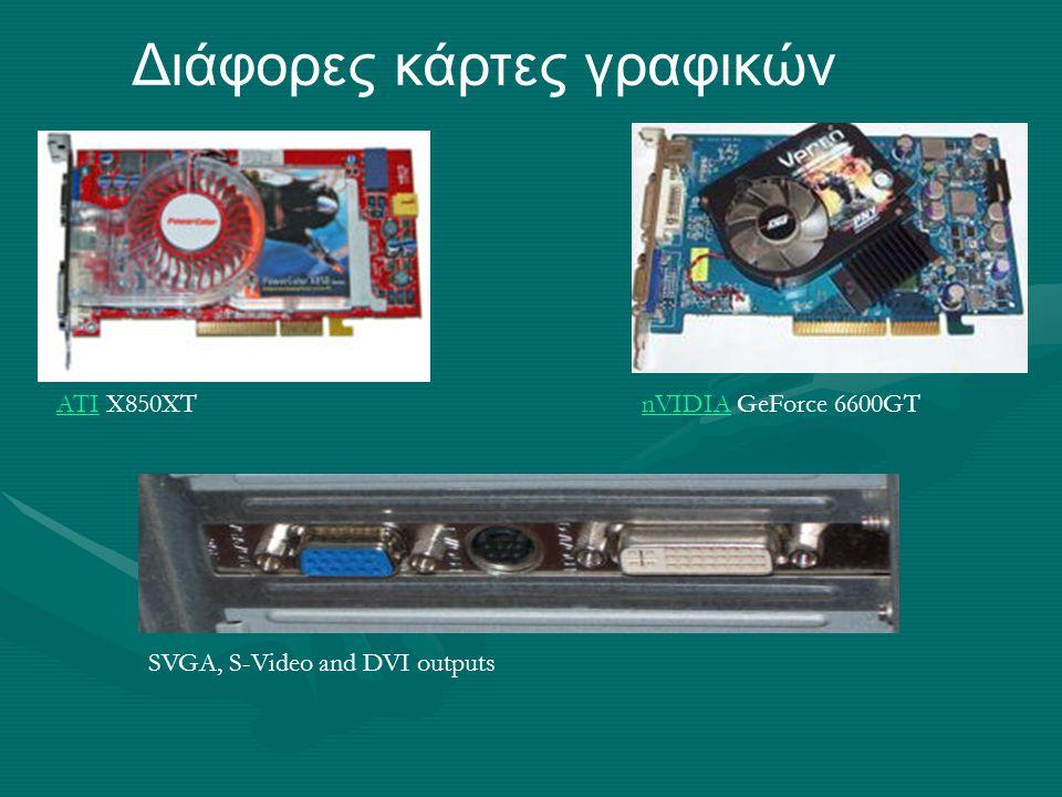 ATIATI X850XTnVIDIAnVIDIA GeForce 6600GT SVGA, S-Video and DVI outputs Διάφορες κάρτες γραφικών