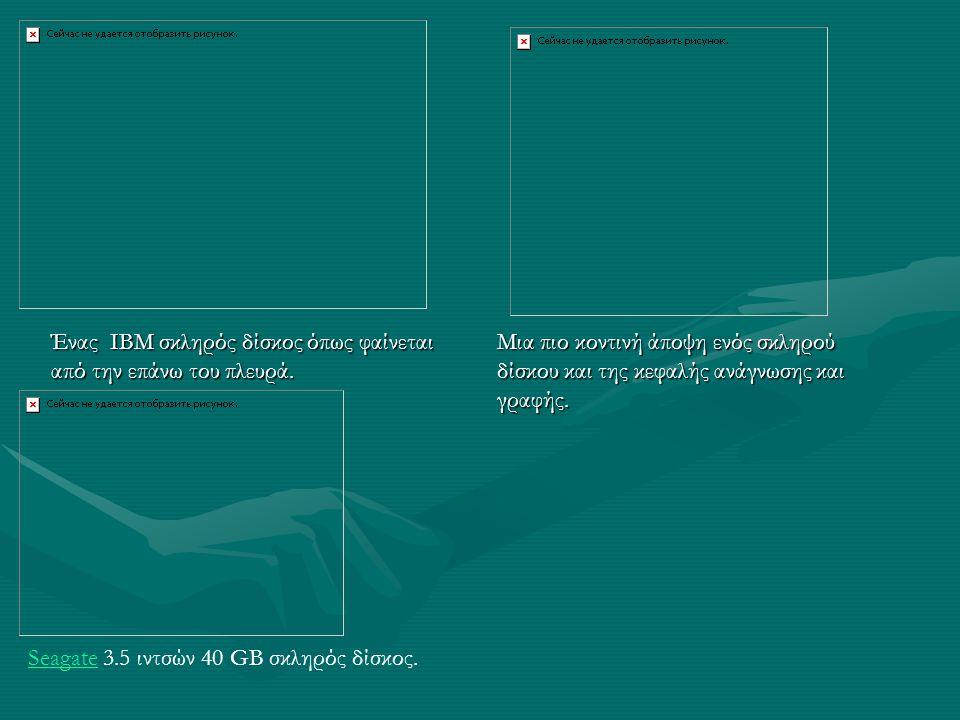 Ένας IBM σκληρός δίσκος όπως φαίνεται από την επάνω του πλευρά. Μια πιο κοντινή άποψη ενός σκληρού δίσκου και της κεφαλής ανάγνωσης και γραφής. Seagat