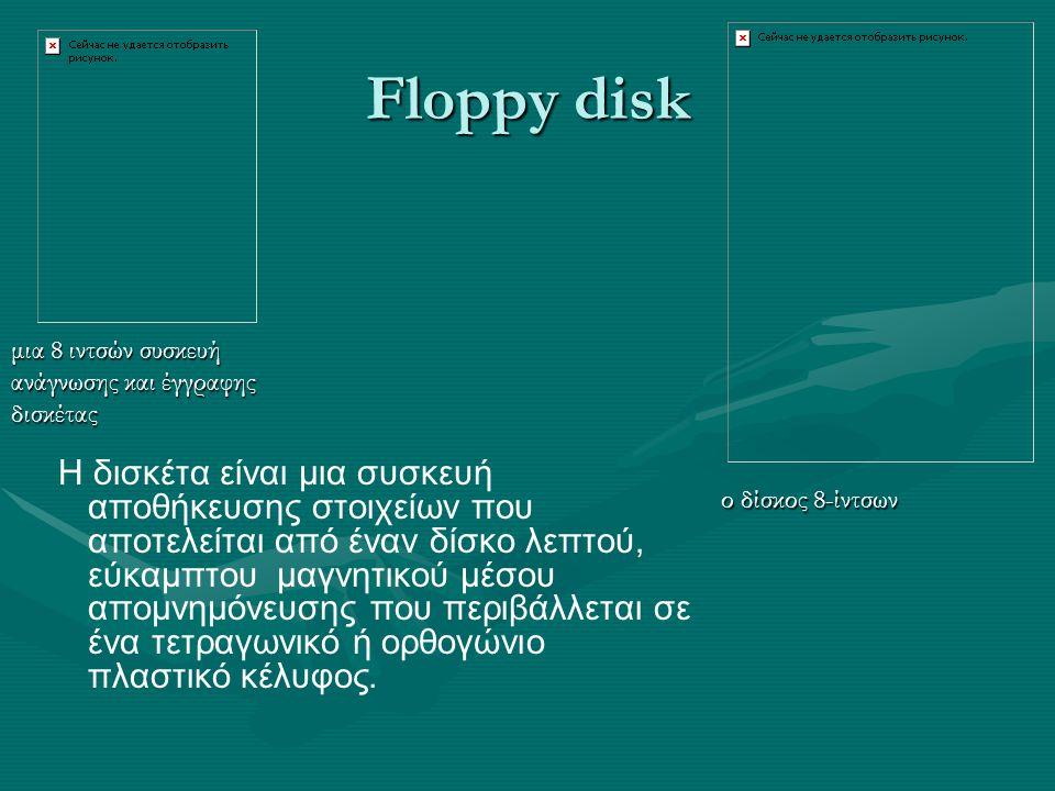 Floppy disk Η δισκέτα είναι μια συσκευή αποθήκευσης στοιχείων που αποτελείται από έναν δίσκο λεπτού, εύκαμπτου μαγνητικού μέσου απομνημόνευσης που περ