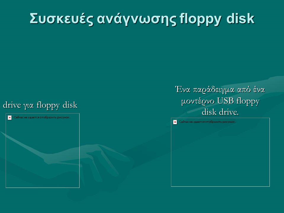 drive για floppy disk Συσκευές ανάγνωσης floppy disk Ένα παράδειγμα από ένα μοντέρνο USB floppy disk drive.