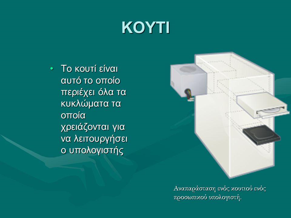 ΚΟΥΤΙ Το κουτί είναι αυτό το οποίο περιέχει όλα τα κυκλώματα τα οποία χρειάζονται για να λειτουργήσει ο υπολογιστήςΤο κουτί είναι αυτό το οποίο περιέχ
