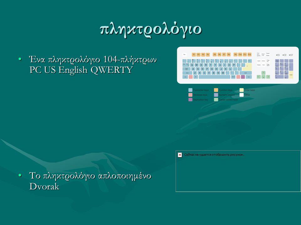 πληκτρολόγιο Ένα πληκτρολόγιο 104-πλήκτρων PC US English QWERTYΈνα πληκτρολόγιο 104-πλήκτρων PC US English QWERTY Το πληκτρολόγιο απλοποιημένο DvorakΤ