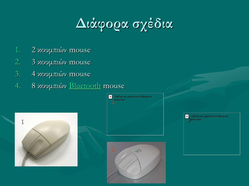 Διάφορα σχέδια 1.2 κουμπιών mouse 2.3 κουμπιών mouse 3.4 κουμπιών mouse 4.8 κουμπιών Bluetooth mouse Bluetooth 1 2 3 4