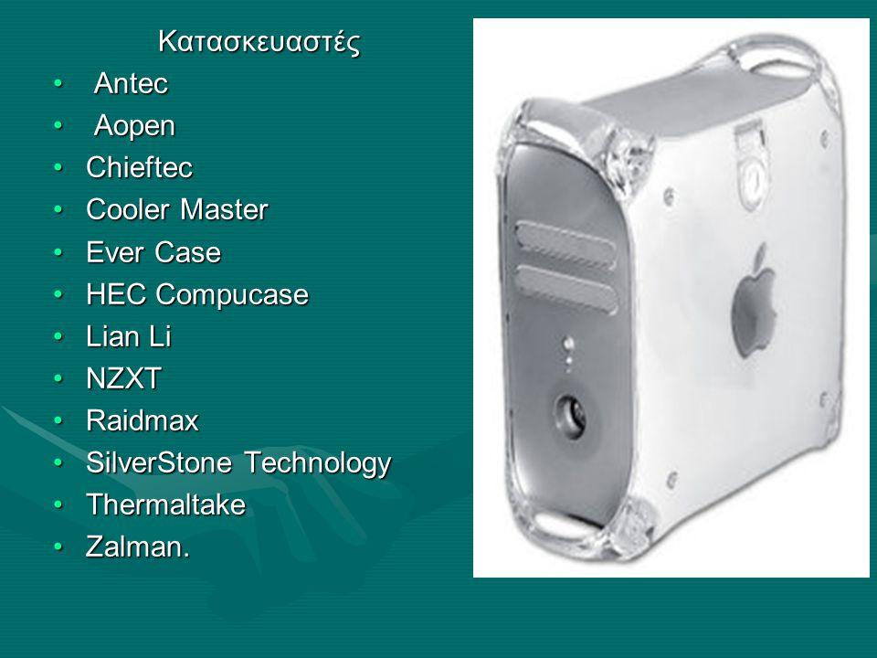Κατασκευαστές Antec Antec Aopen Aopen ChieftecChieftec Cooler MasterCooler Master Ever CaseEver Case HEC CompucaseHEC Compucase Lian LiLian Li NZXTNZX