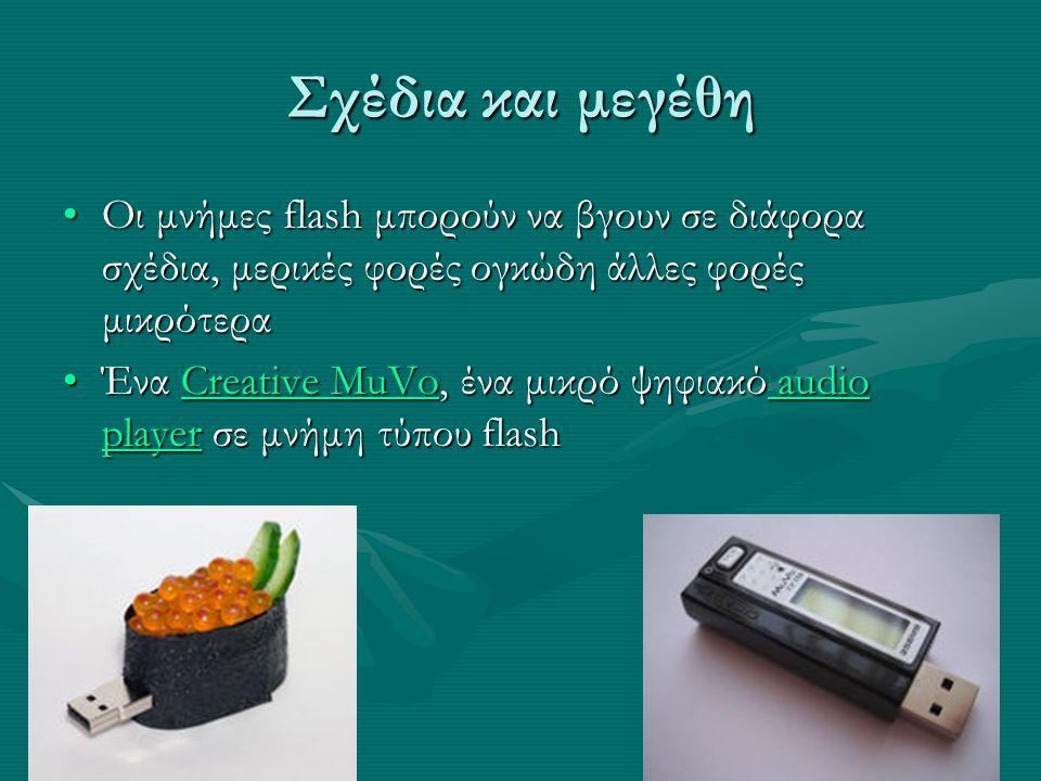 Σχέδια και μεγέθη Οι μνήμες flash μπορούν να βγουν σε διάφορα σχέδια, μερικές φορές ογκώδη άλλες φορές μικρότεραΟι μνήμες flash μπορούν να βγουν σε δι
