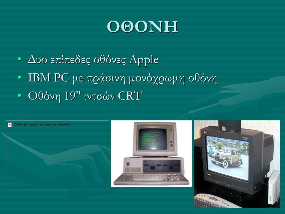ΟΘΟΝΗ Δυο επίπεδες οθόνες AppleΔυο επίπεδες οθόνες Apple IBM PC με πράσινη μονόχρωμη οθόνηIBM PC με πράσινη μονόχρωμη οθόνη Οθόνη 19