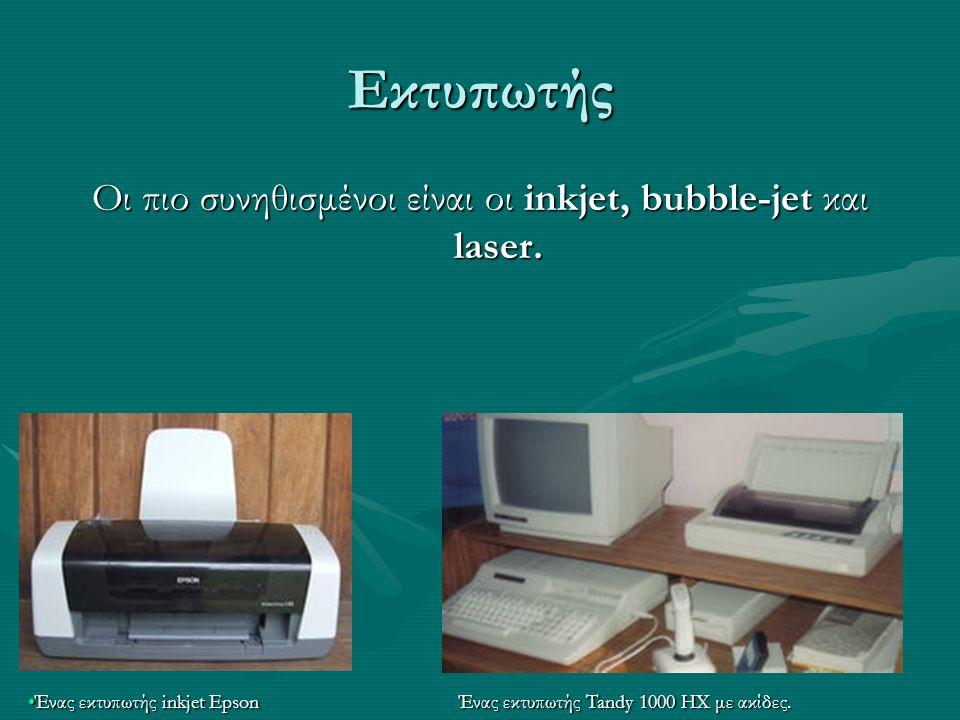 Εκτυπωτής Οι πιο συνηθισμένοι είναι οι inkjet, bubble-jet και laser. Ένας εκτυπωτής Tandy 1000 HX με ακίδες. Ένας εκτυπωτής inkjet EpsonΈνας εκτυπωτής