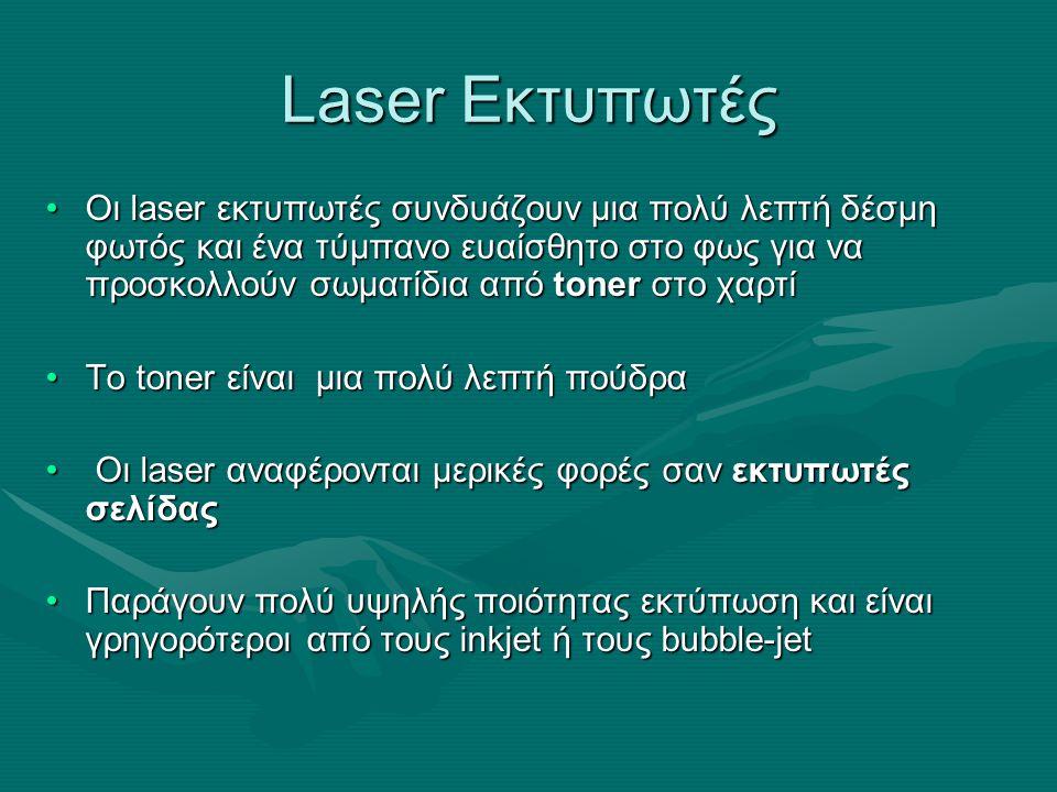 Laser Εκτυπωτές Οι laser εκτυπωτές συνδυάζουν μια πολύ λεπτή δέσμη φωτός και ένα τύμπανο ευαίσθητο στο φως για να προσκολλούν σωματίδια από toner στο