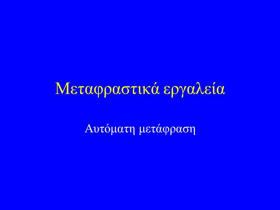 Μεταφραστικά εργαλεία Αυτόματη μετάφραση