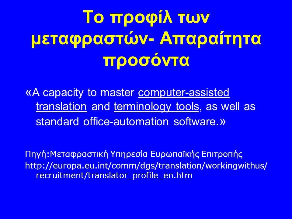Μεταφραστικά εργαλεία Μεταφραστικές Μνήμες