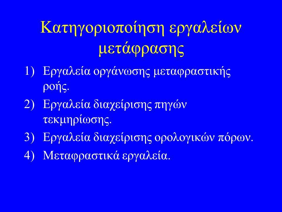 EURAMIS Κεντρική μεταφραστική μνήμη στην οποία αποθηκεύονται όλα τα δεδομένα.