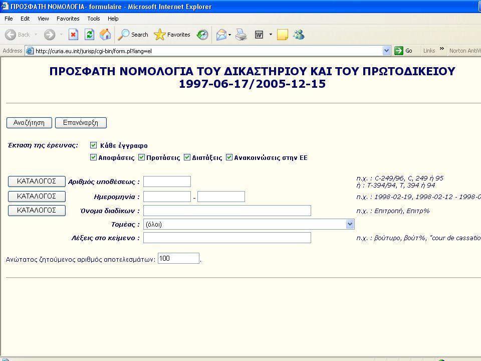 Systran CE ΧΡΗΣΗ: (κυρίως εσωτερικά έγγραφα) Κατανόηση εγγράφων.