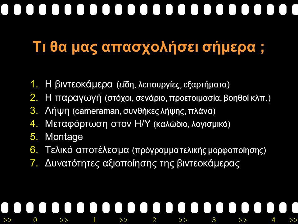 >>0 >>1 >> 2 >> 3 >> 4 >> Εργαστηριακό σεμινάριο με θέμα: Βασικές δεξιότητες στη χρήση της βιντεοκάμερας & η αξιοποίησή της Επιμορφωτές: Στάθης Παπακω