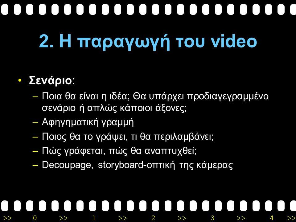 >>0 >>1 >> 2 >> 3 >> 4 >> 2. Η παραγωγή του video Σκοπός και στόχοι: –Τι θέλουμε να βιντεοσκοπήσουμε; Ποιο είναι το θέμα μας; –Τι μορφή θα έχει; ντοκι