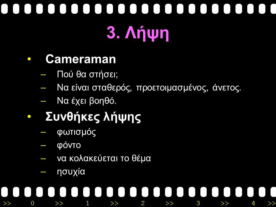 >>0 >>1 >> 2 >> 3 >> 4 >> 2. Η παραγωγή του video Προετοιμασία: –Μελέτη του θέματος –Καταμερισμός ρόλων: σκηνοθέτης, ερευνητές, ηθοποιοί, cameraman, ρ