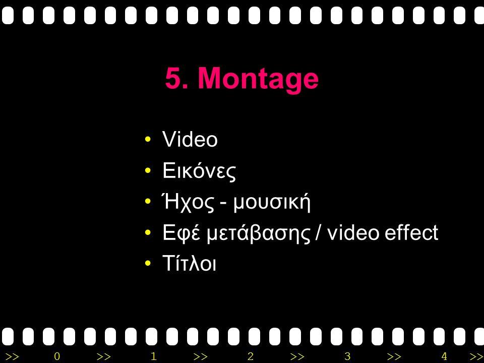 >>0 >>1 >> 2 >> 3 >> 4 >> 4. Μεταφόρτωση στον Η/Υ Καλώδιο-σύνδεση: –i1394 (firewire ή ilink) –Dvd Λογισμικό- Πρόγραμμα montage: –Windows Movie Maker (