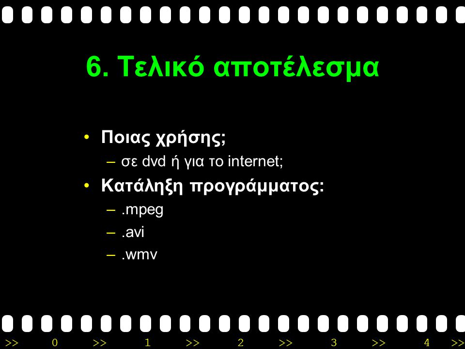 >>0 >>1 >> 2 >> 3 >> 4 >> 5. Montage Video Εικόνες Ήχος - μουσική Εφέ μετάβασης / video effect Τίτλοι