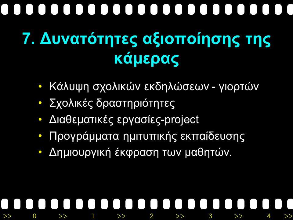 >>0 >>1 >> 2 >> 3 >> 4 >> 6. Τελικό αποτέλεσμα Ποιας χρήσης; –σε dvd ή για το internet; Κατάληξη προγράμματος: –.mpeg –.avi –.wmv