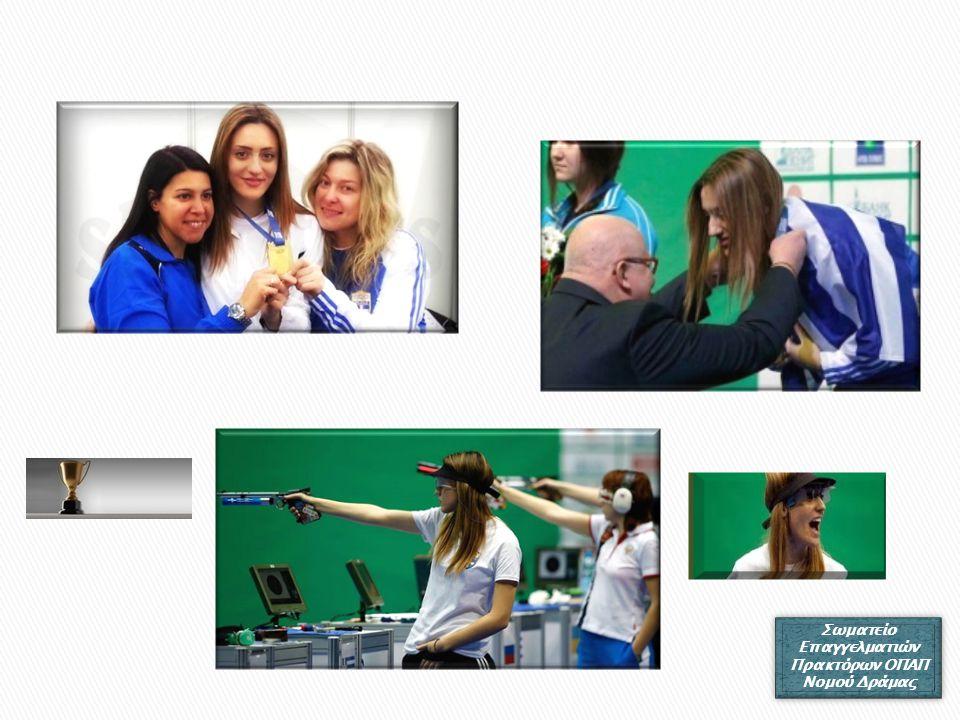  Η 18χρονη Αννα Κορακάκη από τη Δράμα κατέκτησε το χρυσό μετάλλιο στα 10 μ. αεροβόλου πιστολιού Νεανίδων, με 201 βαθμούς, επίδοση που αποτελεί και πα