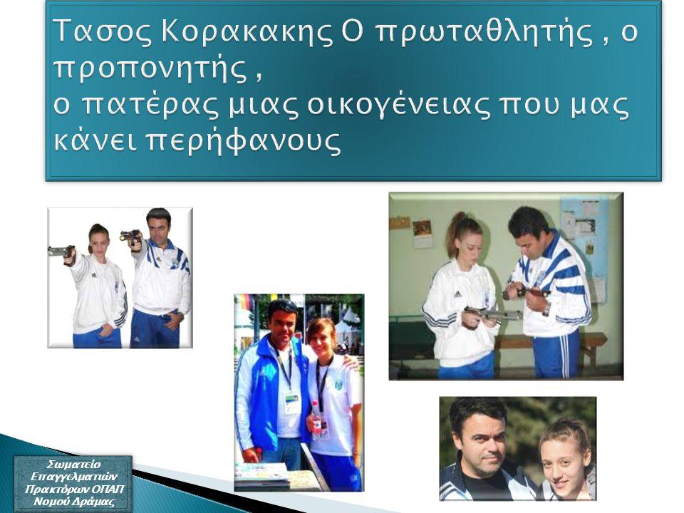 Διονύσης Κορακάκης Ο επόμενος πρωταθλητής Ελλάδας και όχι μόνο … Ο αδελφός της Διονύσης, 15 ετών, κέρδισε το αργυρό μετάλλιο στο ελεύθερο πιστόλι 50με