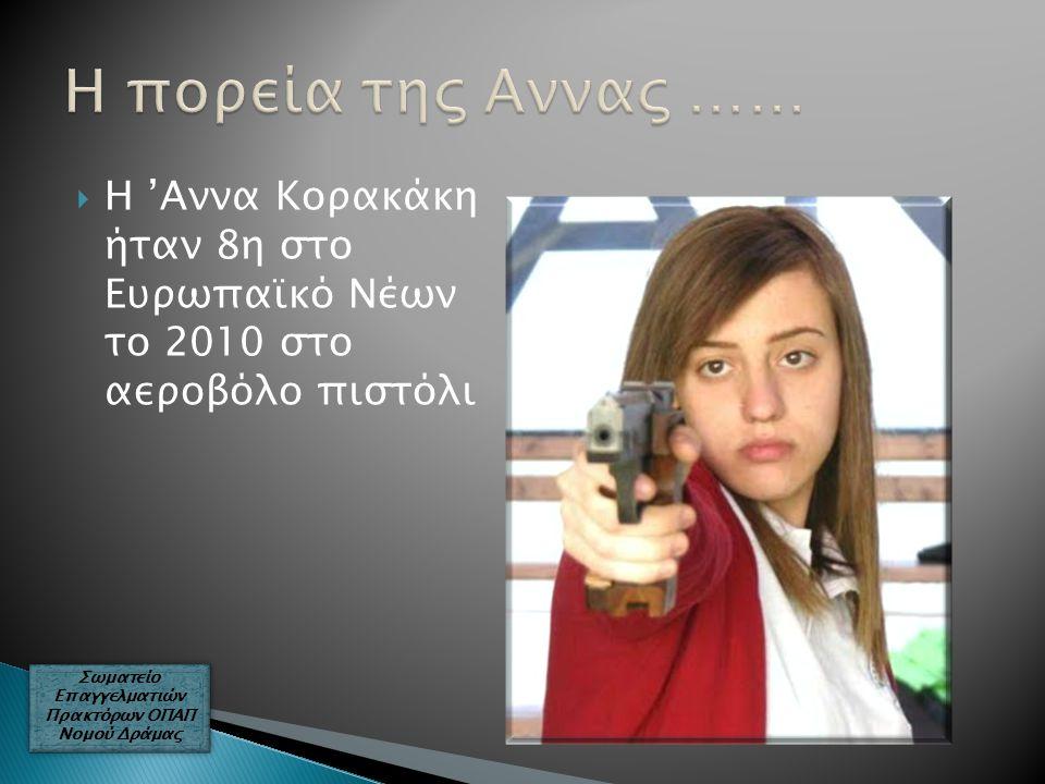  Η 'Αννα Κορακάκη ήταν 8η στο Ευρωπαϊκό Νέων το 2010 στο αεροβόλο πιστόλι Σωματείο Επαγγελματιών Πρακτόρων ΟΠΑΠ Νομού Δράμας Σωματείο Επαγγελματιών Πρακτόρων ΟΠΑΠ Νομού Δράμας