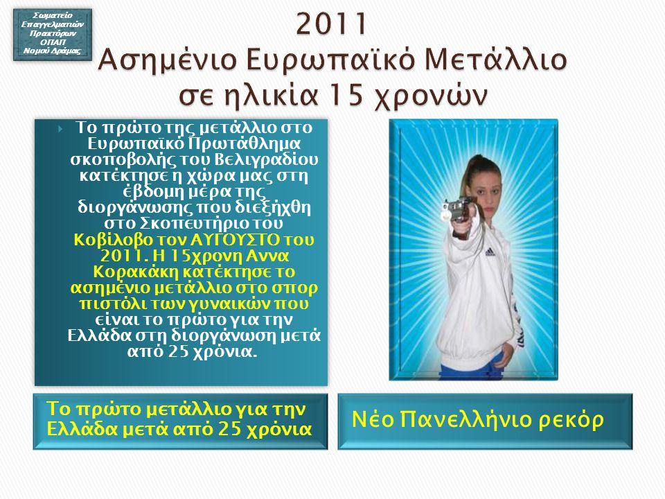 Το πρώτο μετάλλιο για την Ελλάδα μετά από 25 χρόνια Νέο Πανελλήνιο ρεκόρ  Το πρώτο της μετάλλιο στο Ευρωπαϊκό Πρωτάθλημα σκοποβολής του Βελιγραδίου κατέκτησε η χώρα μας στη έβδομη μέρα της διοργάνωσης που διεξήχθη στο Σκοπευτήριο του Κοβίλοβο τον ΑΥΓΟΥΣΤΟ του 2011.