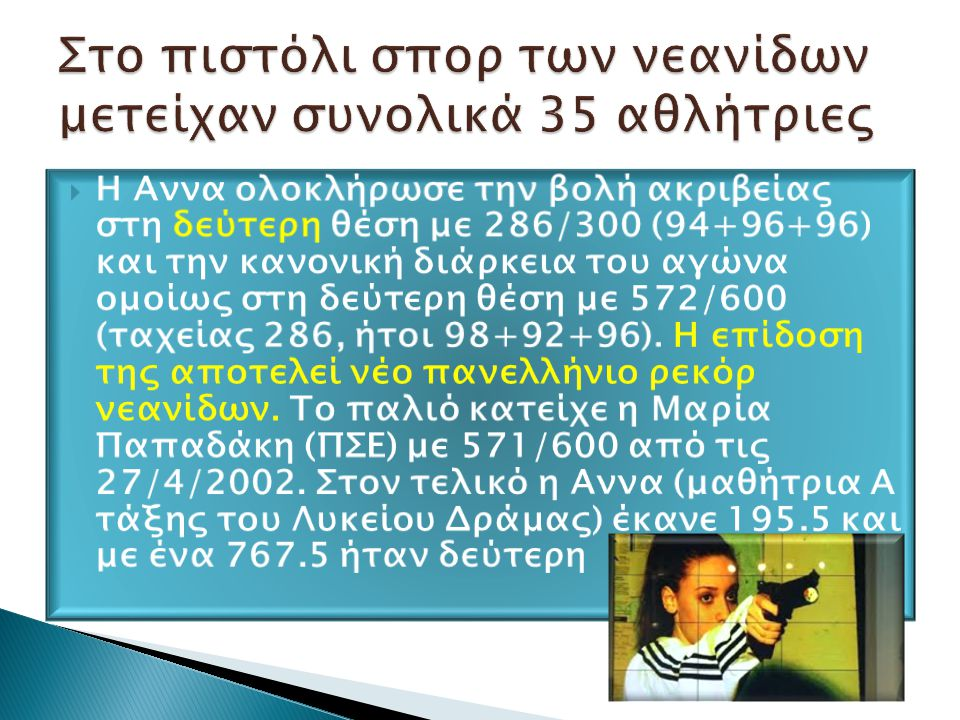 Το πρώτο μετάλλιο για την Ελλάδα μετά από 25 χρόνια Νέο Πανελλήνιο ρεκόρ  Το πρώτο της μετάλλιο στο Ευρωπαϊκό Πρωτάθλημα σκοποβολής του Βελιγραδίου κ