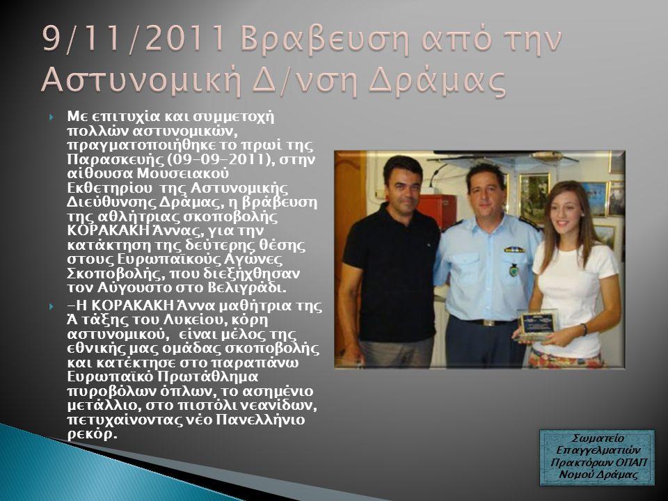 Τον πρώτο της μεγάλο στόχο στους αγώνες που της Μόσχας πέτυχε η Άννα που σφράγισε το εισιτήριο της για τους Ολυμπιακούς Επόμενος στόχος να συμμετάσχει μαζί με τον πατέρα της Τάσο στο παγκόσμιο πρωτάθλημα στην Ισπανία τον Σεπτέμβριο.